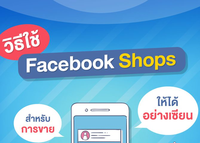วิธีใช้ Facebook Shops สำหรับการขายให้ได้อย่างเซียน