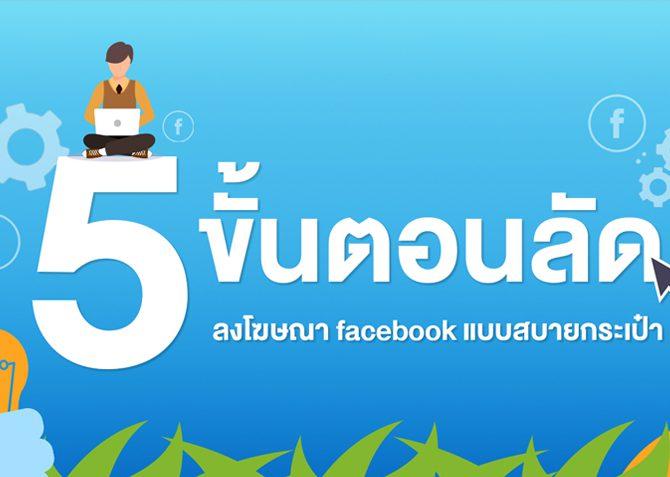 5 ขั้นตอนลัด ลงโฆษณา facebook แบบสบายกระเป๋า