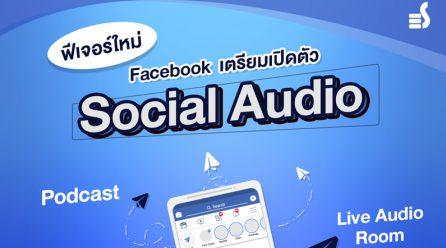 ฟีเจอร์ใหม่ !  Facebook เตรียมเปิดตัว Social Audio ที่ทำให้ทุกคนสามารถสร้างกลุ่มคุยกันสด ๆ ผ่านเสียงแบบเรียลไทม์