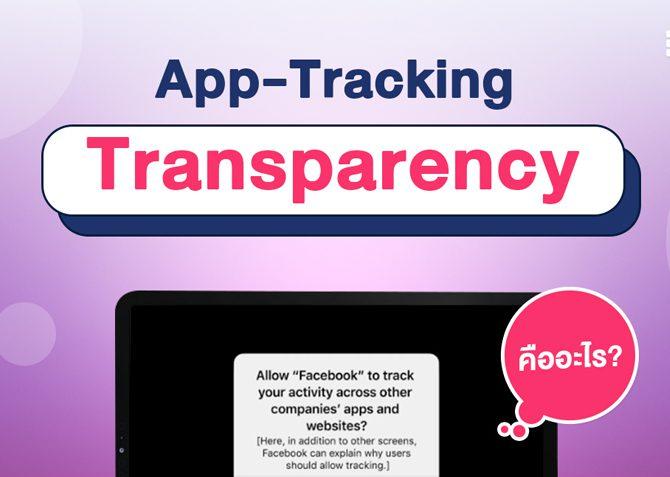 มาดูกันว่า App-Tracking Transparency คืออะไร และจะส่งผลอย่างไรบ้างกับการทำ Marketing Online
