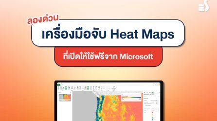 ลองด่วน เครื่องมือจับ Heat Maps ที่่เปิดให้ใช้ฟรีจาก Microsoft