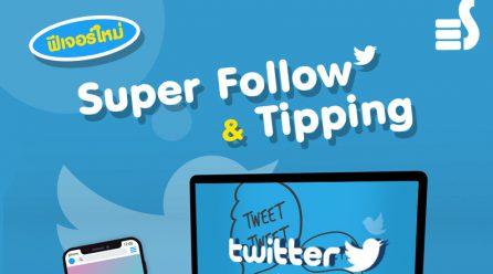 Super Follow & Tipping ฟีเจอร์ใหม่สำหรับชาวทวิตเตี้ยน ที่สามารถสร้างรายได้จาก Twitter
