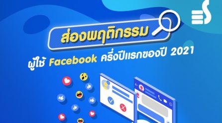 ส่องพฤติกรรมผู้ใช้ Facebook  ครึ่งปีแรกของปี 2021