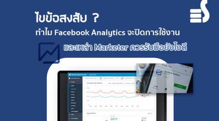 ไขข้อสงสัย ทำไม Facebook Analytics จะปิดการใช้ และเหล่า Marketer ควรรับมือยังไงดี