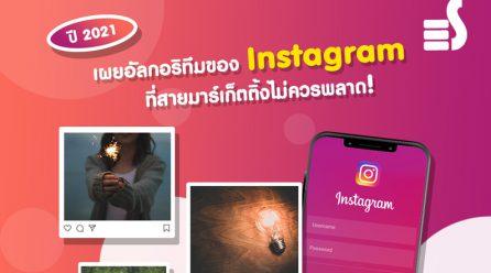 เผยอัลกอริทึมของ Instagram ในปี 2021 ที่สายมาร์เก็ตติ้งไม่ควรพลาด