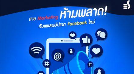 สาย Marketing ห้ามพลาด  กับแพลนอัปเดต Facebook ใหม่ จากรองประธานฝ่ายธุรกิจของ Facebook