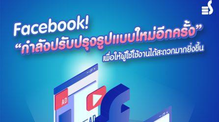 Facebook กำลังปรับปรุงรูปแบบใหม่อีกครั้ง เพื่อให้ผู้ใช้ใช้งานได้สะดวกมากยิ่งขึ้น