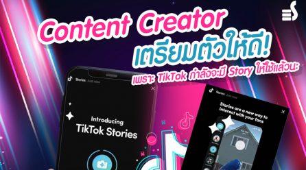 Content Creator เตรียมตัวให้ดี เพราะ TikTok กำลังจะมี Story ให้ใช้แล้วนะ